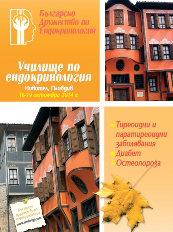16-19 октомври 2014 г - Училище по ендокринология, БДЕ, Пловдив