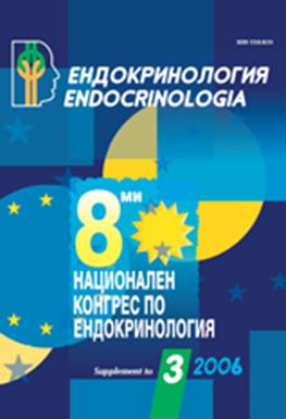 8ми Национален конгрес по ендокринология 19–21 октомври 2006, Пловдив