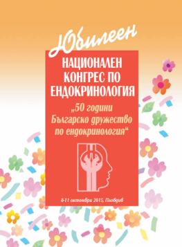 """Юбилеен конгрес по ендокринология """"50 г. Българско дружество по ендокринология"""""""