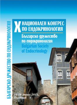 10ти Национален конгрес по ендокринология