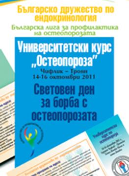 """Университетски курс """"Остеопороза"""""""