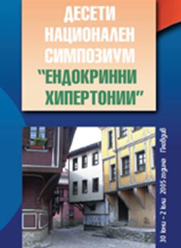 """11ти Национален симпозиум по ендокринология - """"Ендокринни хипертонии"""""""