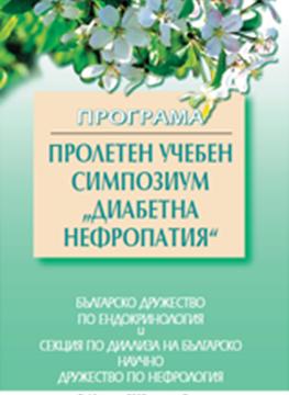 """Пролетен учебен симпозиум – """"Диабетна нефропатия"""""""