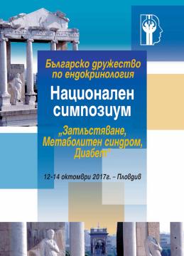 12-14OctoberPlovdiv