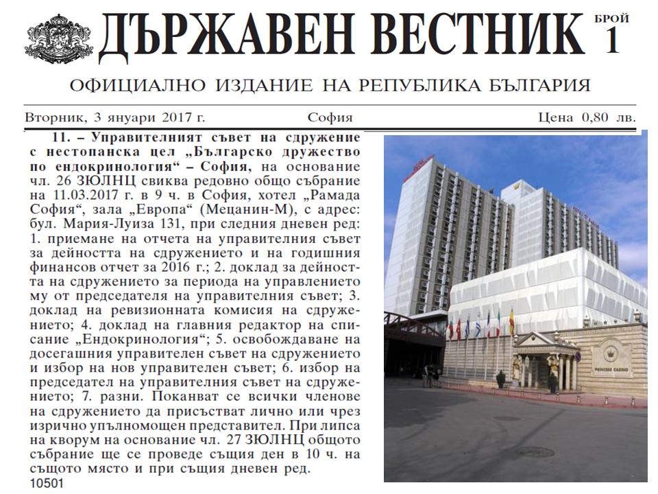 Държавен вестник