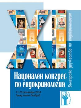 Reklama_KONGRES_1-2018_Plovdiv
