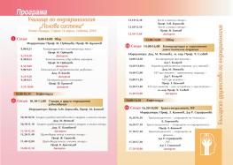 programa-april