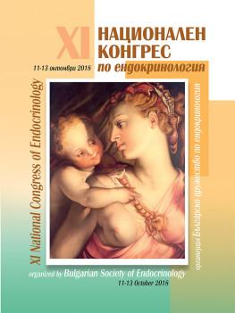 11-ти национален конгрес по ендокринология